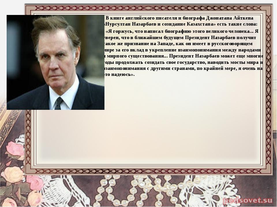 В книге английского писателя и биографа Джонатана Айткена «Нурсултан Назарба...