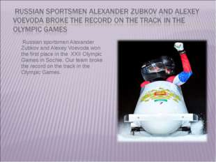 Russian sportsmen Alexander Zubkov and Alexey Voevoda won the first place in