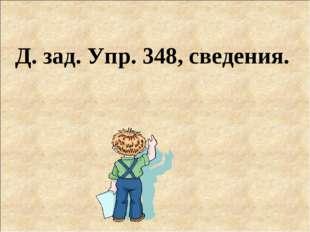 Д. зад. Упр. 348, сведения.