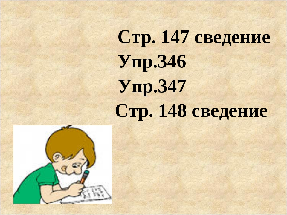 Стр. 147 сведение Упр.346 Упр.347 Стр. 148 сведение