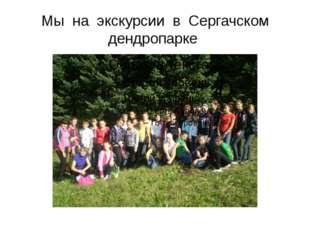 Мы на экскурсии в Сергачском дендропарке