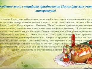 6. Особенности и специфика празднования Пасхи (рассказ учителя литературы) -
