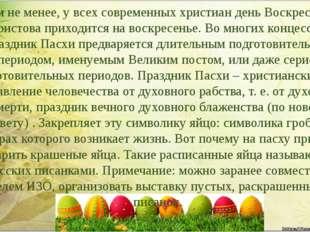 Тем не менее, у всех современных христиан день Воскресения Христова приходитс