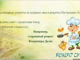 8. Кулинарные рецепты из куриных яиц и рецепты Пасхальных блюд. (Выставка газ