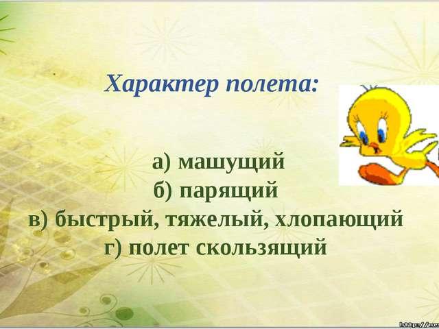 Характер полета: а) машущий б) парящий в) быстрый, тяжелый, хлопающий г) поле...