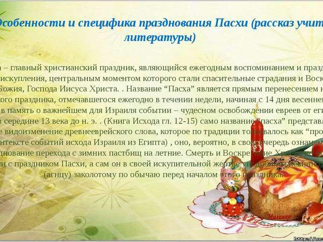 6. Особенности и специфика празднования Пасхи (рассказ учителя литературы) -...