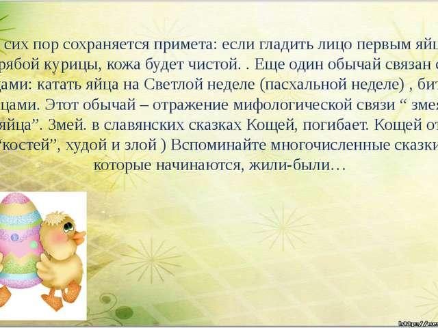 До сих пор сохраняется примета: если гладить лицо первым яйцом рябой курицы,...
