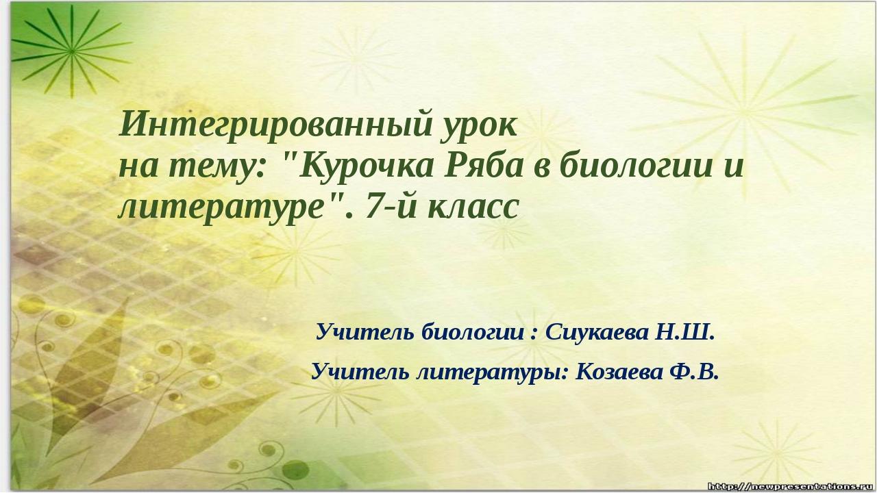 """Интегрированный урок на тему: """"Курочка Ряба в биологии и литературе"""". 7-й кла..."""