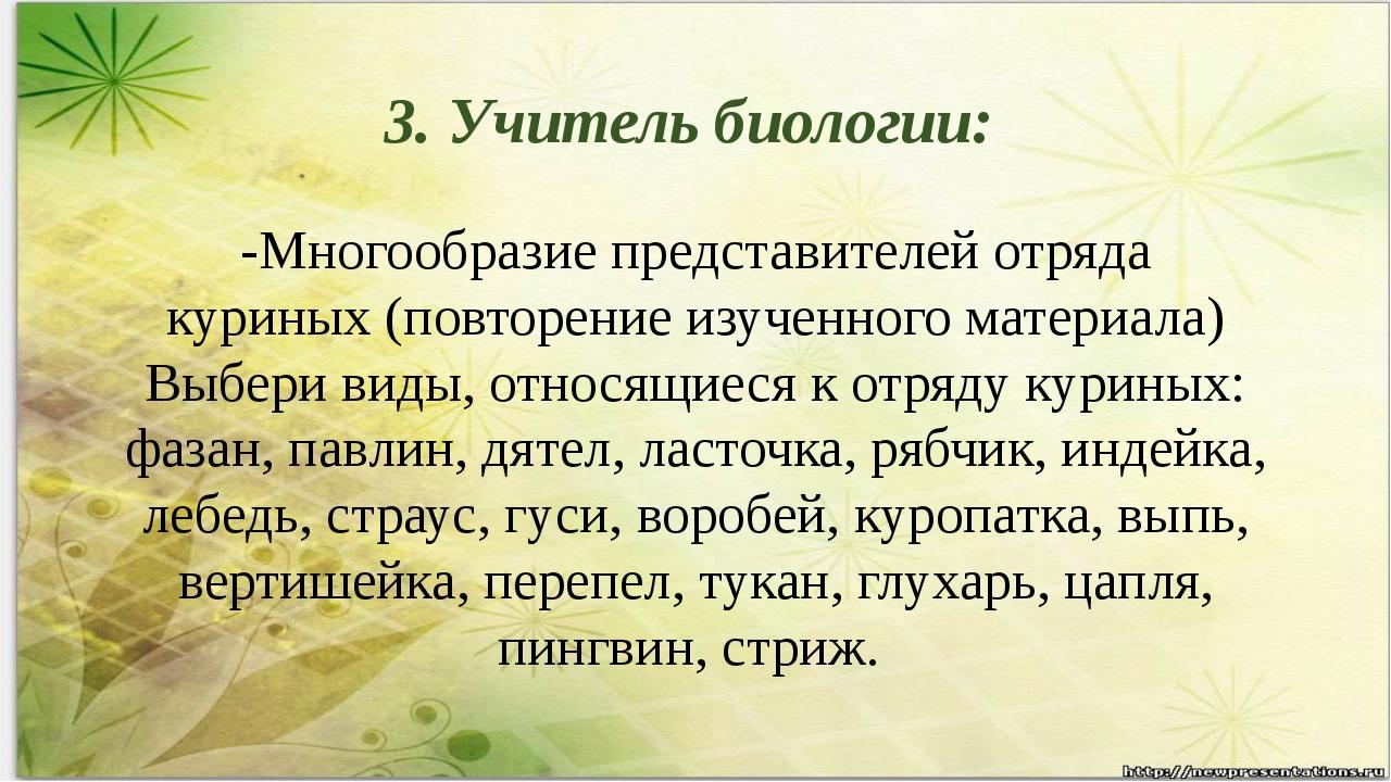 3. Учитель биологии: -Многообразие представителей отряда куриных(повторение...