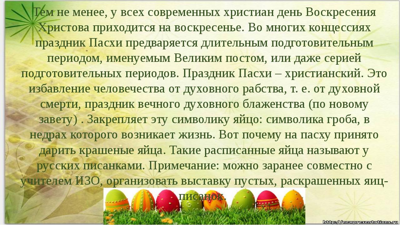 Тем не менее, у всех современных христиан день Воскресения Христова приходитс...