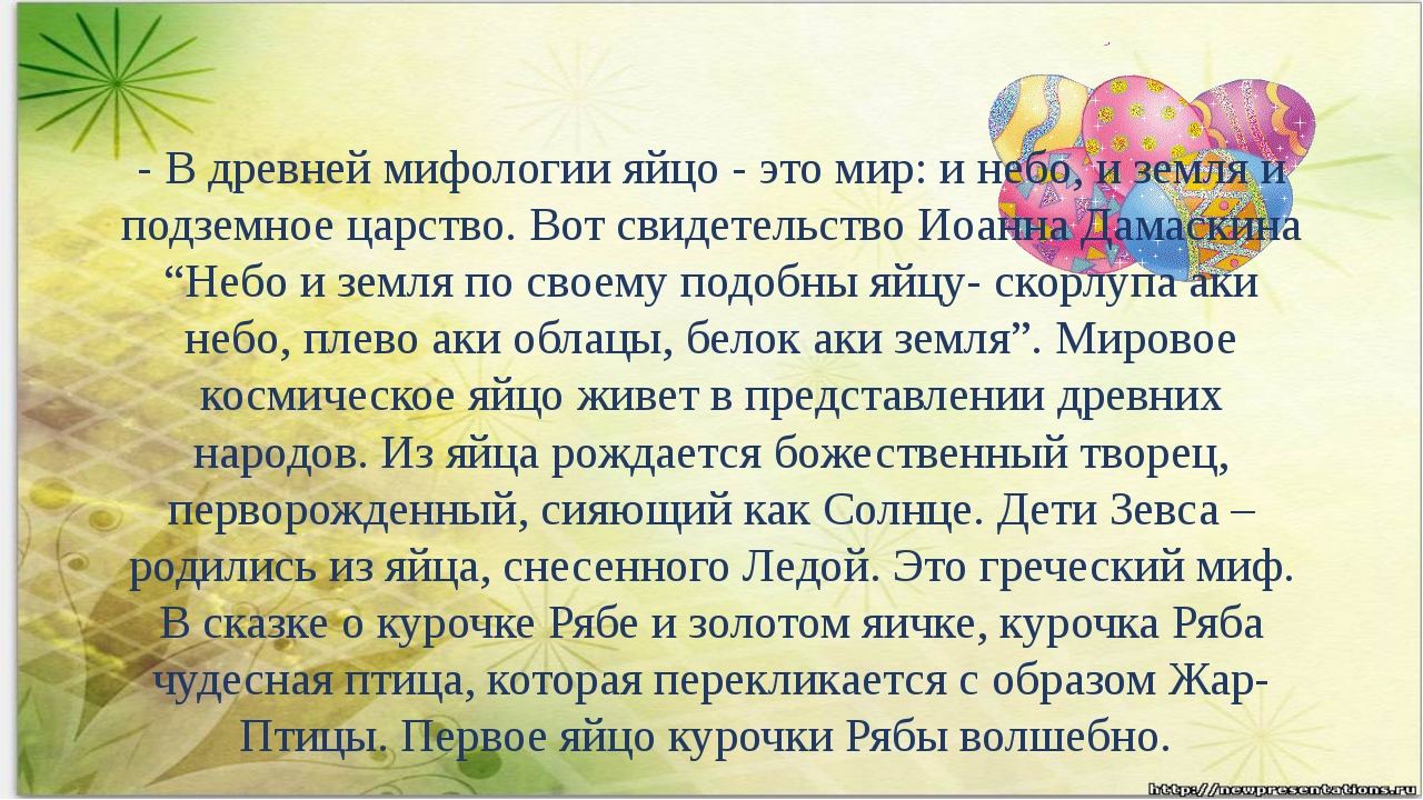 - В древней мифологии яйцо - это мир: и небо, и земля и подземное царство. В...