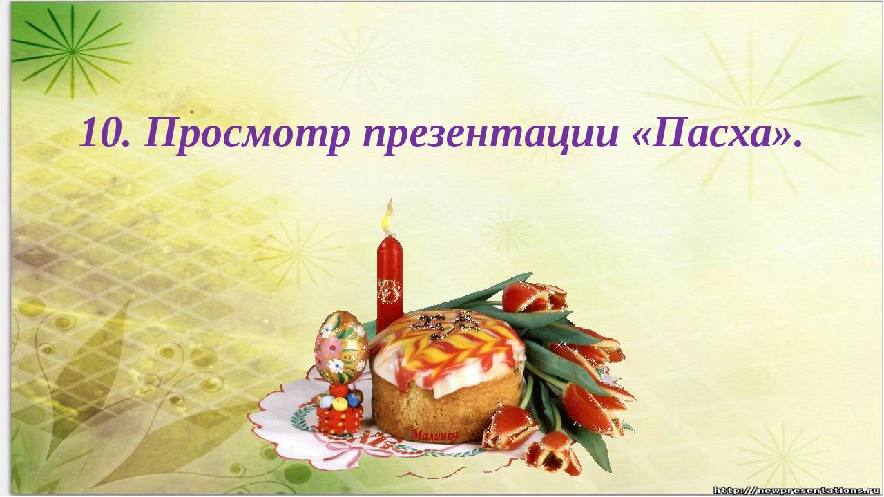 10. Просмотр презентации «Пасха».