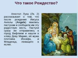 Апостол Лука (Лк. 2) рассказывает о том, что после рождения Иисуса Ангелы (A