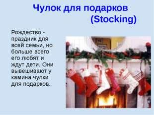 Рождество - праздник для всей семьи, но больше всего его любят и ждут дети. О