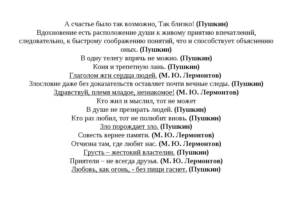 А счастье было так возможно, Так близко! (Пушкин) Вдохновение есть расположен...