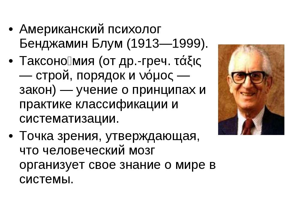 Американский психолог Бенджамин Блум (1913—1999). Таксоно́мия (от др.-греч. τ...
