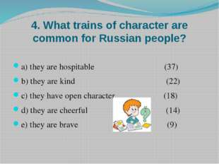 4. What trains of character are common for Russian people? a) they are hospit