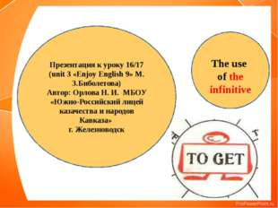 The use of the infinitive Презентация к уроку 16/17 (unit 3 «Enjoy English 9