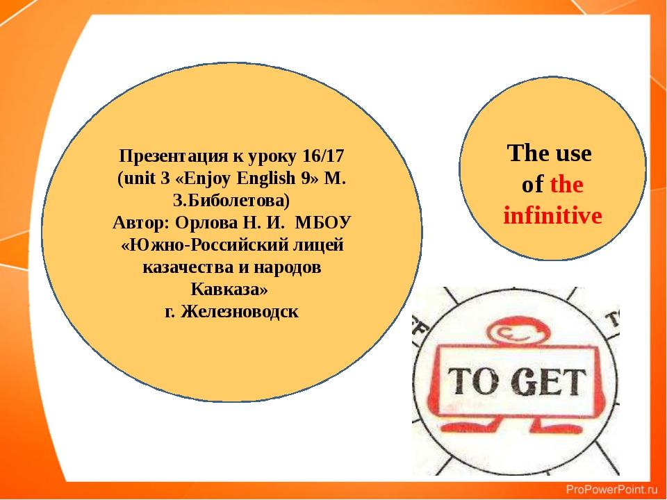 The use of the infinitive Презентация к уроку 16/17 (unit 3 «Enjoy English 9...