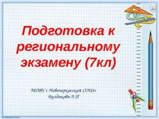 Подготовка к региональному экзамену (7кл) МОБУ « Новочеркасская СОШ» Булдаков