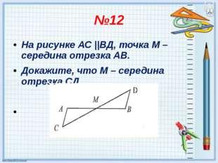 №12 На рисунке АС ||ВД, точка М – середина отрезка АВ. Докажите, что М – сере