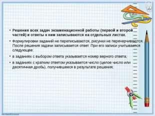 Решения всех задач экзаменационной работы (первой и второй частей) и ответы