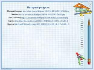 Интернет-ресурсы: Школьный клипарт http://s3.pic4you.ru/allimage/y2013/10-24/