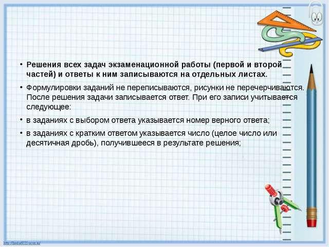 Решения всех задач экзаменационной работы (первой и второй частей) и ответы...