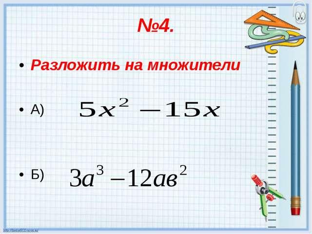 №4. Разложить на множители А) Б)