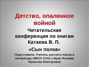 Детство, опаленное войной Читательская конференция по книгам Катаева В. П. «С