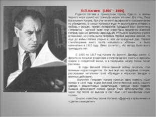 В.П.Катаев (1897 – 1986) Родился Катаев в приморском городе Одессе, и волны