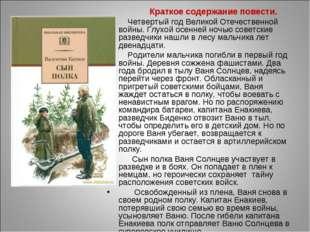 Краткое содержание повести. Четвертый год Великой Отечественной войны. Глухо