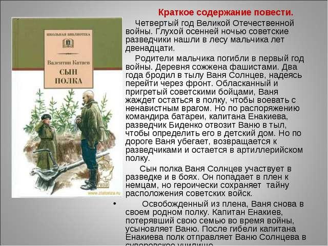 Краткое содержание повести. Четвертый год Великой Отечественной войны. Глухо...