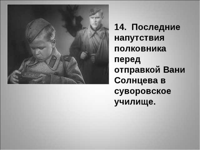 14. Последние напутствия полковника перед отправкой Вани Солнцева в суворов...