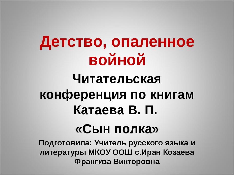Детство, опаленное войной Читательская конференция по книгам Катаева В. П. «С...