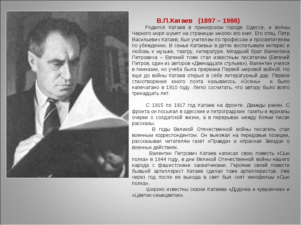 В.П.Катаев (1897 – 1986) Родился Катаев в приморском городе Одессе, и волны...