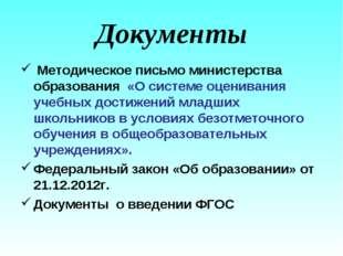 Методическое письмо министерства образования «О системе оценивания учебных д