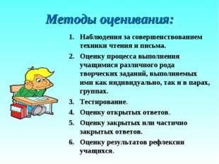 Методы оценивания: Наблюдения за совершенствованием техники чтения и письма.