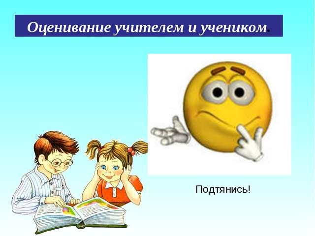 Подтянись! Оценивание учителем и учеником.