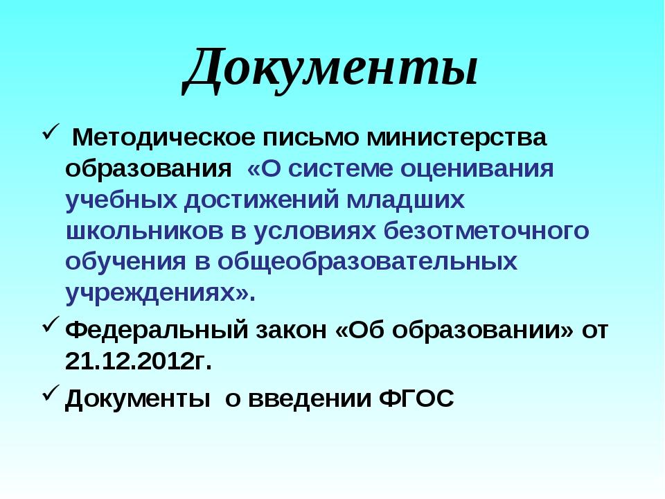 Методическое письмо министерства образования «О системе оценивания учебных д...