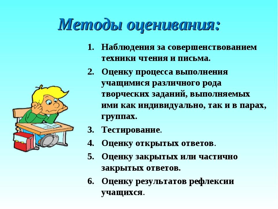 Методы оценивания: Наблюдения за совершенствованием техники чтения и письма....