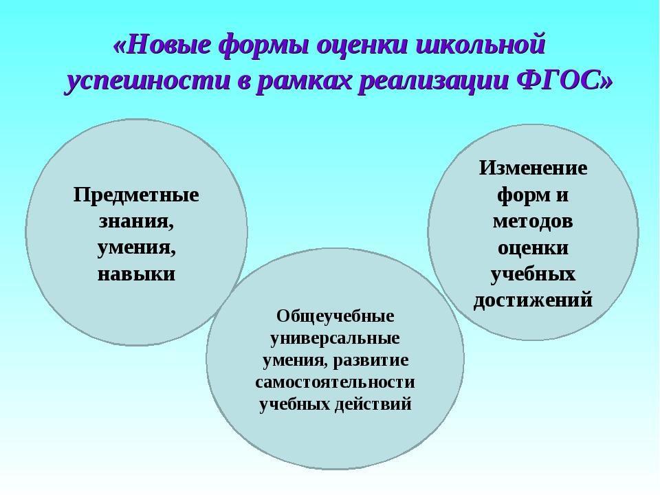 Изменение форм и методов оценки учебных достижений Общеучебные универсальные...