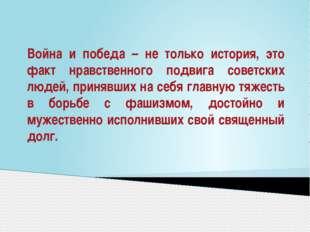 Война и победа – не только история, это факт нравственного подвига советских