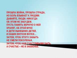 ПРОШЛА ВОЙНА, ПРОШЛА СТРАДА, НО БОЛЬ ВЗЫВАЕТ К ЛЮДЯМ: ДАВАЙТЕ, ЛЮДИ, НИКОГДА