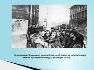 Ленинградцы благодарят воинов Советской Армии за окончательное снятие вражес