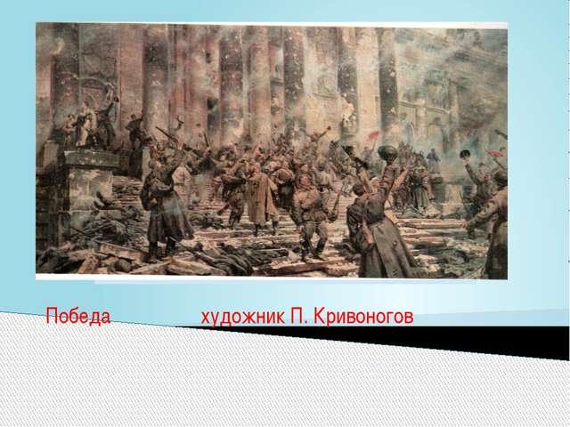 Победа художник П. Кривоногов