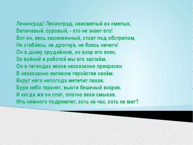 Ленинград! Ленинград, наисмелый из смелых, Величавый, суровый, - кто не знает...