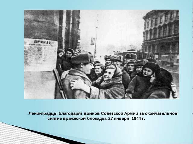 Ленинградцы благодарят воинов Советской Армии за окончательное снятие вражес...