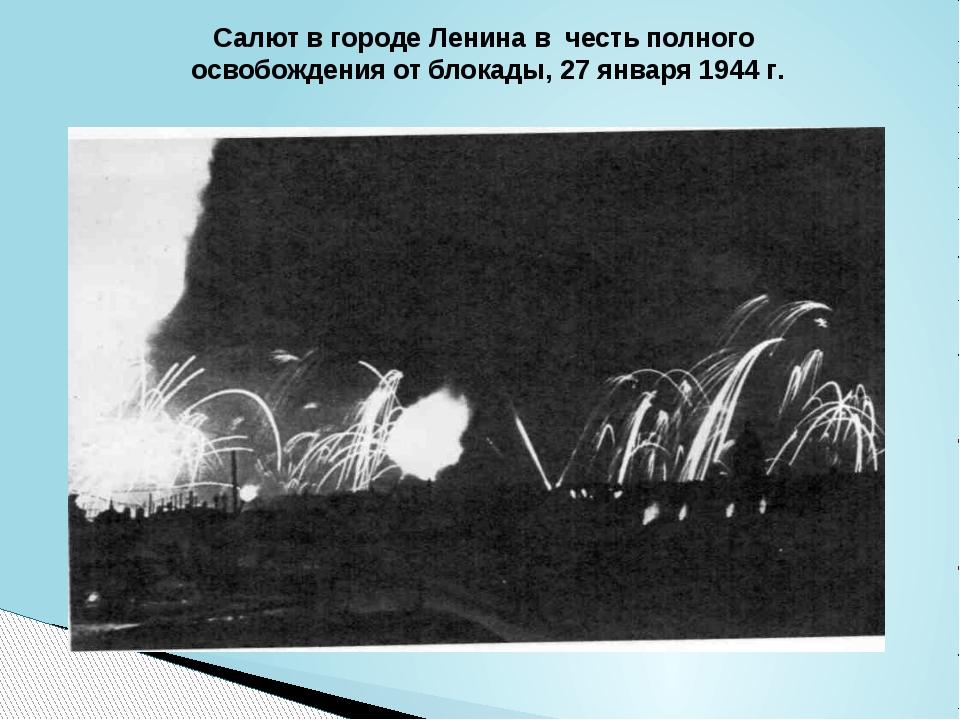 Салют в городе Ленина в честь полного освобождения от блокады, 27 января 1944...
