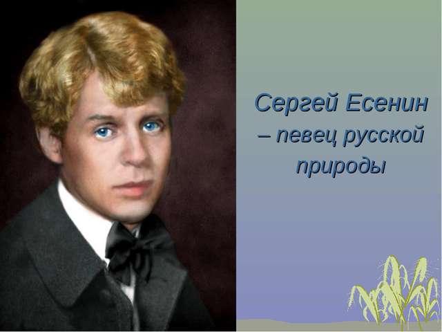 Сергей Есенин – певец русской природы